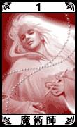 「魔術師」のタロットカード