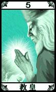 「教皇」のタロットカード