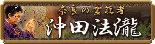 奈良の霊能者・沖田法龍