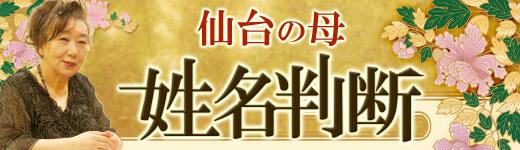 仙台の母・姓名判断