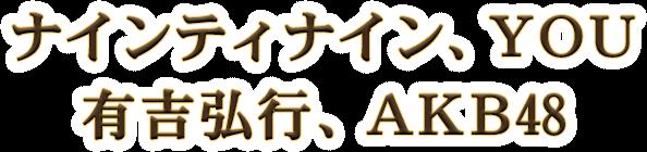 ナインティナイン、YOU、有吉弘行、AKB48