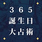 365誕生日大占術