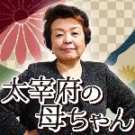 太宰府の母ちゃん