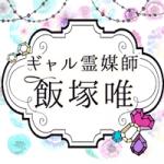 ギャル霊媒師・飯塚唯