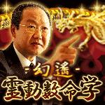 幻遙◆霊動数命学