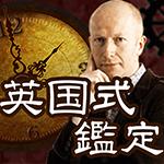 ジョンヘイズ英国占星術