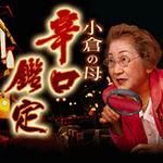 辛口鑑定◆小倉の母