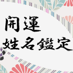 開運★姓名鑑定