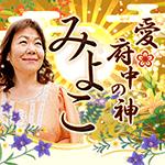 愛◆府中の神みよこ先生
