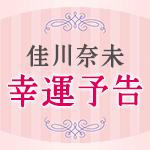 佳川奈未★幸運予告