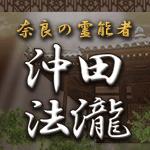 奈良の霊能者 沖田法瀧