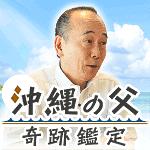 奇跡鑑定◆沖縄の父