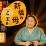 新橋の母 占霊術