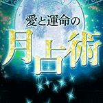 愛と運命の月占術