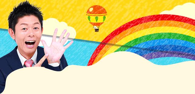 島田秀平の手相占い