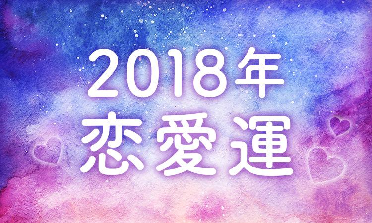 2018年、恋愛運