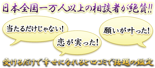 日本全国一万人以上の相談者が絶賛