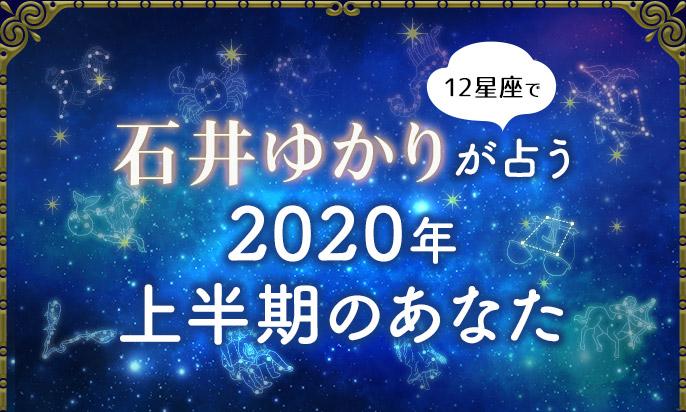天秤座 2020 下半期