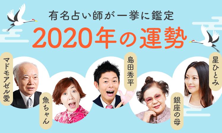 占い 無料 2020