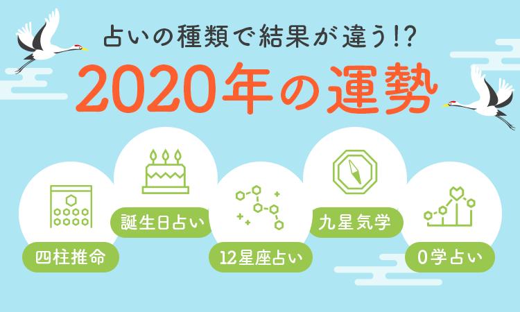 無料占い 2020年の運勢 占いの種類で結果が違う 占いcollection