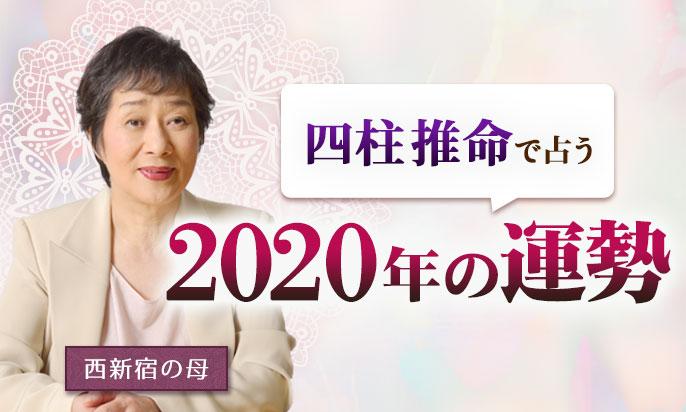 四柱 推命 無料 2020