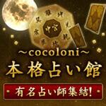 cocoloni-本格占い館